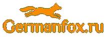 Germanfox.ru