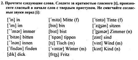 Практический курс немецкого языка.