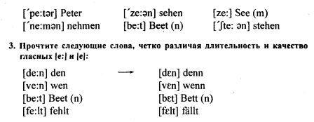 немецкая фонетика упражнения