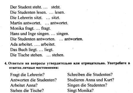 онлайн прослушать немецкий знакомство