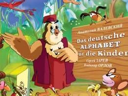 Немецкий алфавит с тетушкой Совой