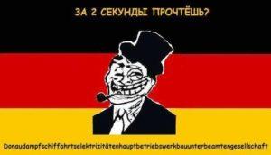 самое длинное слово немецкого языка