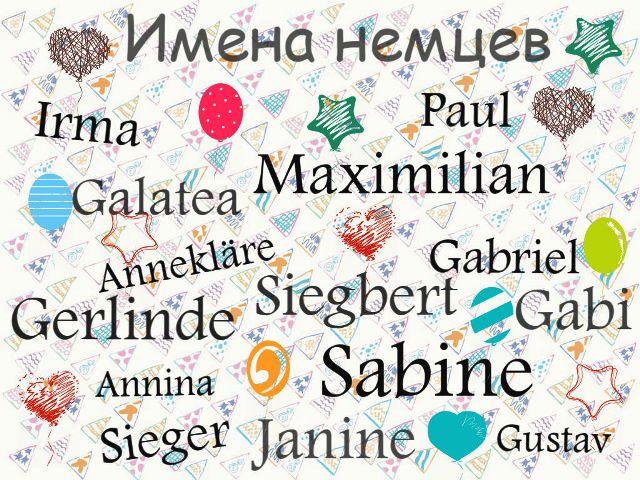 Немецкие мужские имена