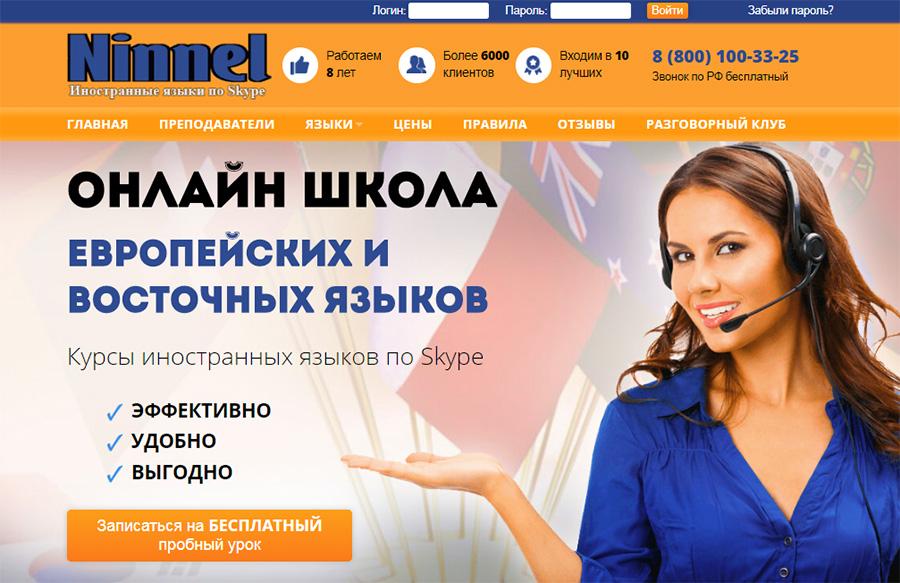 Онлайн школа Ninnel