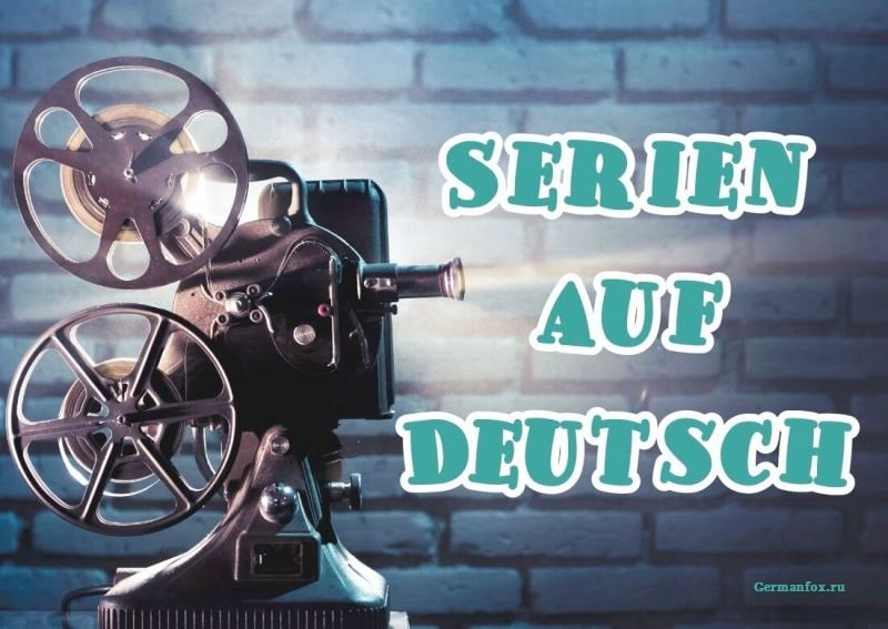 Топ-10 лучших сериалов на немецком языке