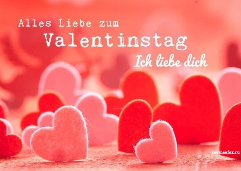 День Святого Валентина в Германии