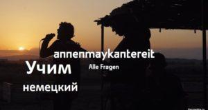 Alle Fragen - AnnenMayKantereit