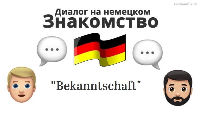 """Диалог """"Знакомство"""" на немецком с аудио"""