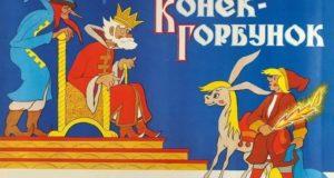 Конек-Горбунок на немецком языке (1975)